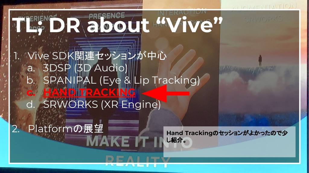 """35 TL; DR about """"Vive"""" 1. Vive SDK関連セッションが中心 a...."""