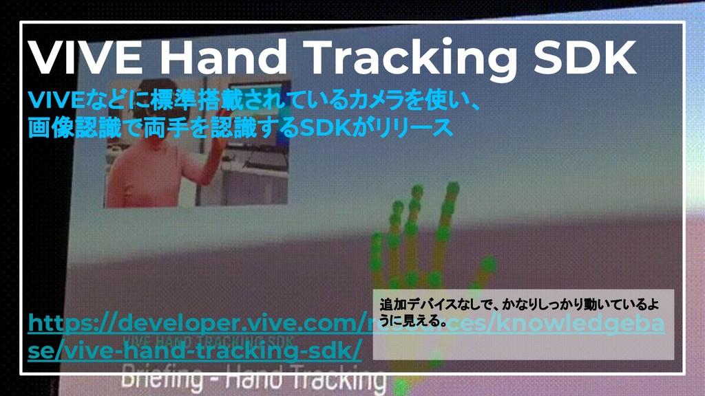 36 VIVE Hand Tracking SDK VIVEなどに標準搭載されているカメラを使...