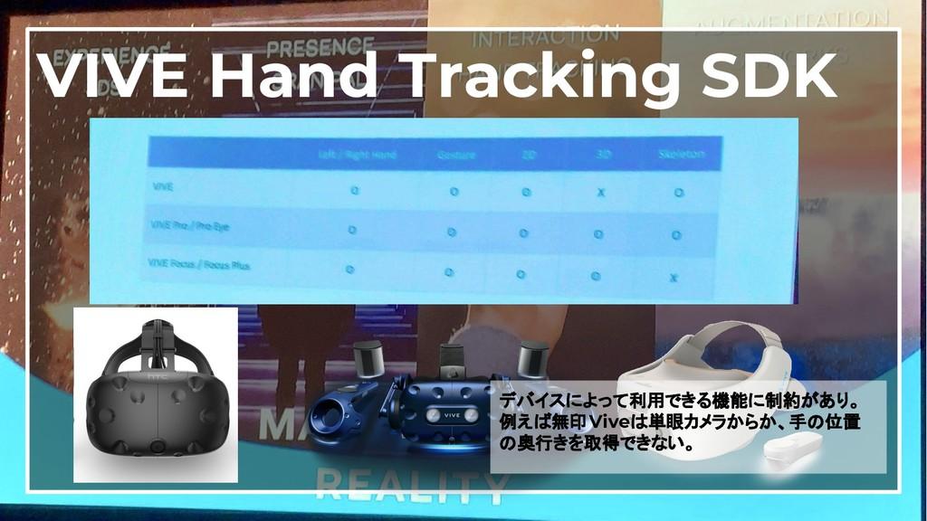 38 VIVE Hand Tracking SDK デバイスによって利用できる機能に制約があり...
