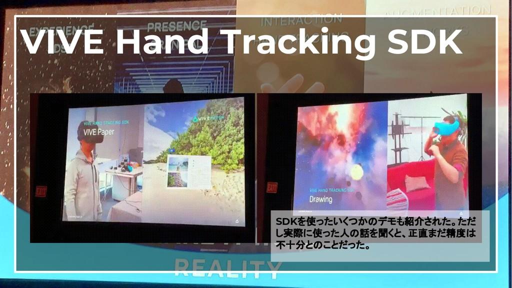 39 VIVE Hand Tracking SDK SDKを使ったいくつかのデモも紹介された。...