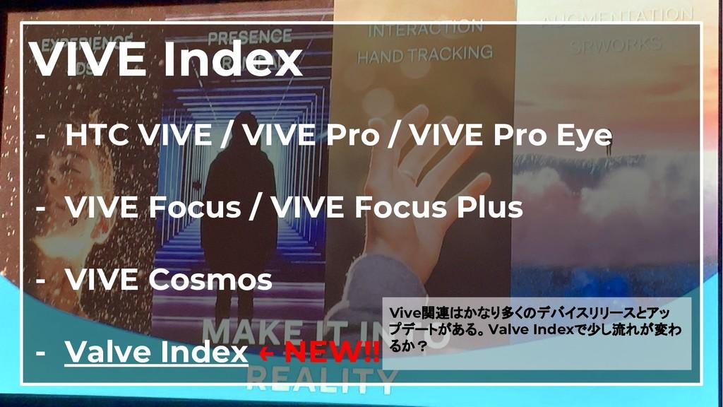 40 VIVE Index - HTC VIVE / VIVE Pro / VIVE Pro ...