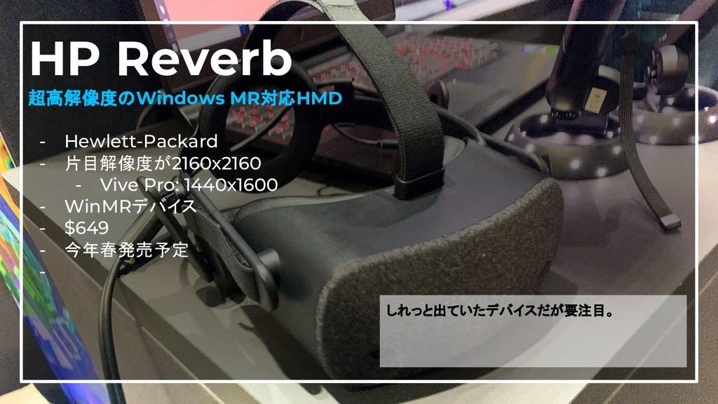 41 HP Reverb 超高解像度のWindows MR対応HMD - Hewlett-Pa...