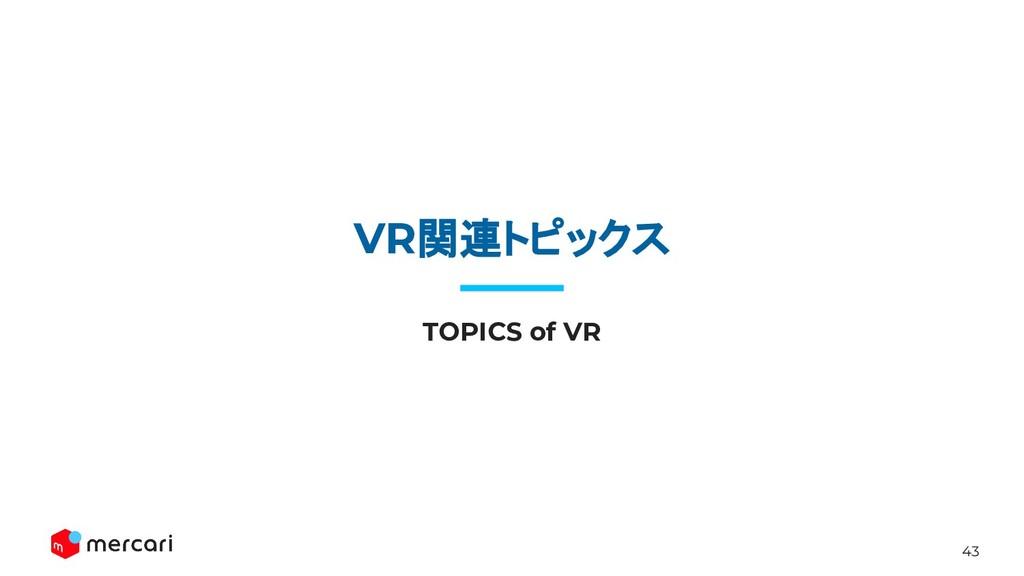 43 VR関連トピックス TOPICS of VR
