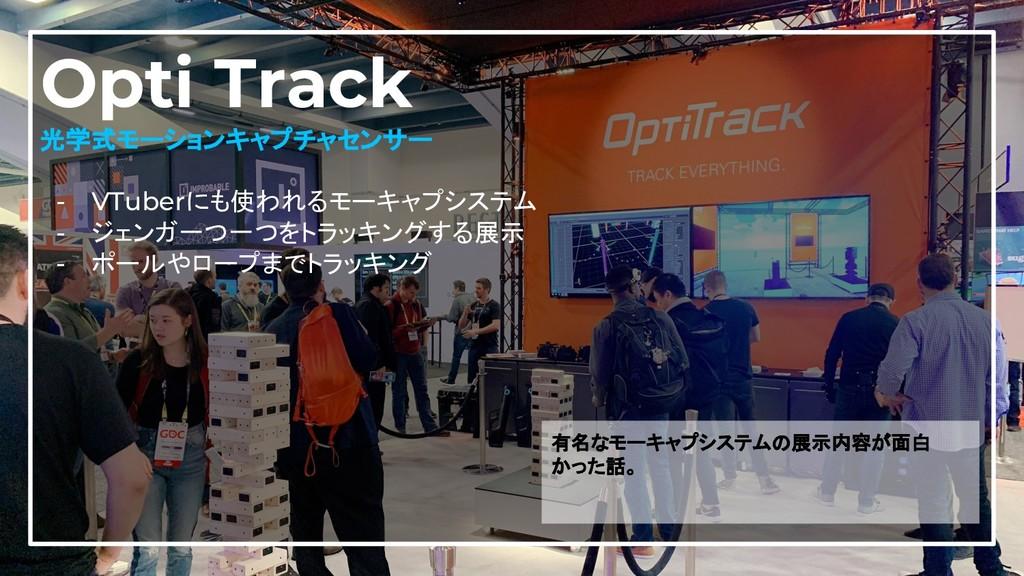 44 Opti Track 光学式モーションキャプチャセンサー - VTuberにも使われるモ...