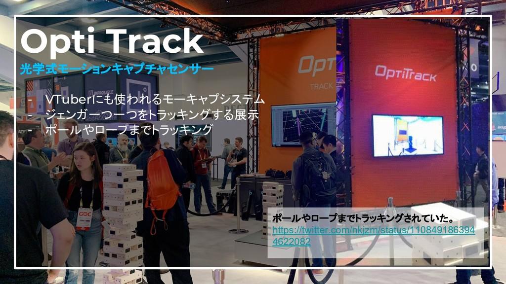 45 Opti Track 光学式モーションキャプチャセンサー - VTuberにも使われるモ...