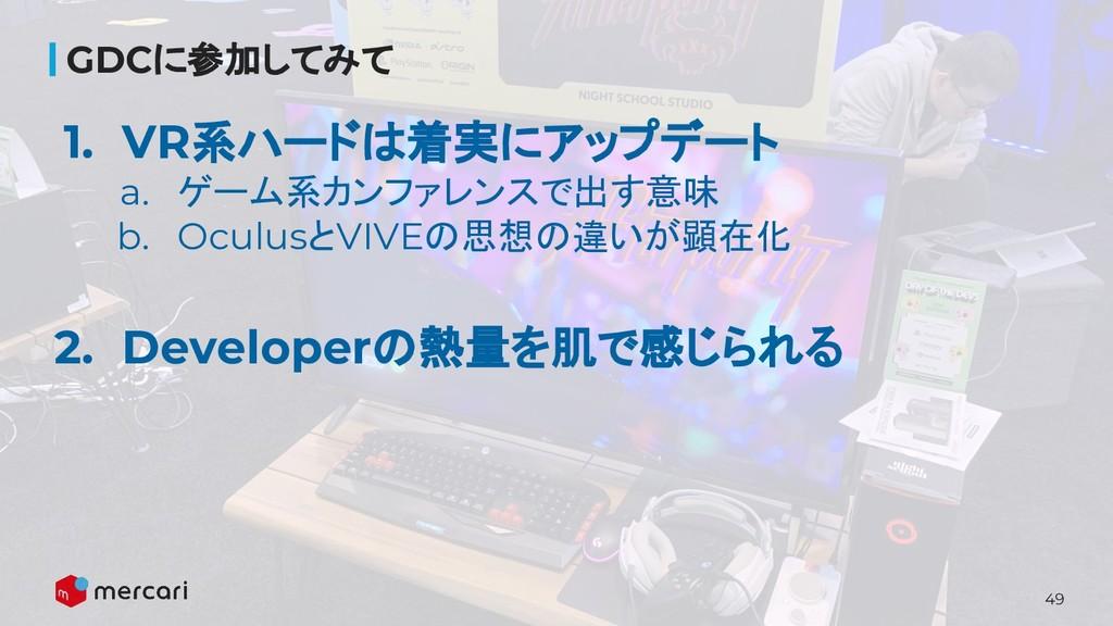 49 GDCに参加してみて 1. VR系ハードは着実にアップデート a. ゲーム系カンファレン...