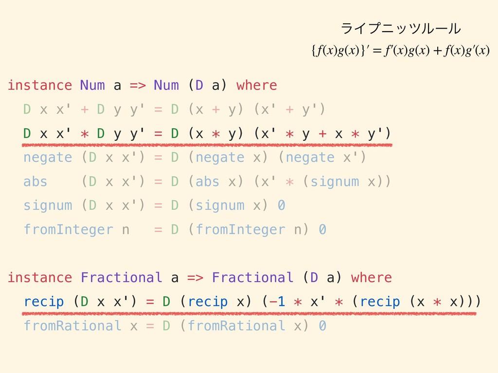 instance Num a => Num (D a) where D x x' + D y ...