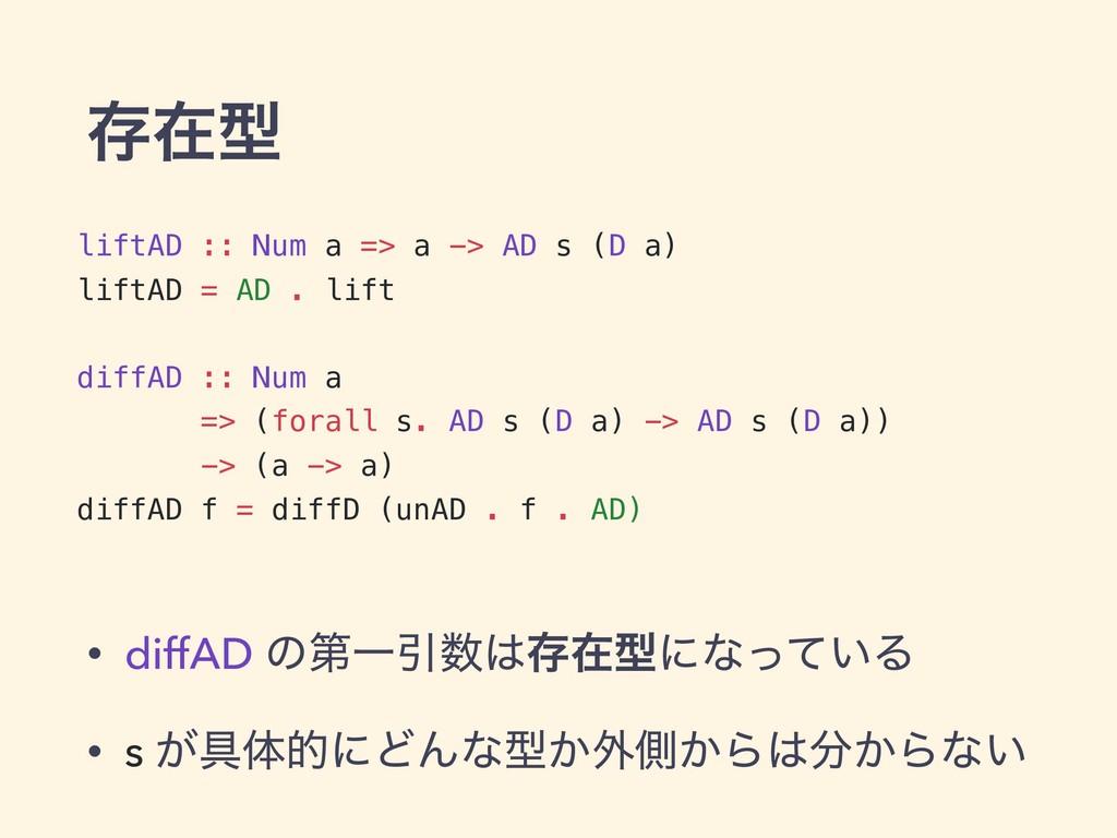 liftAD :: Num a => a -> AD s (D a) liftAD = AD ...
