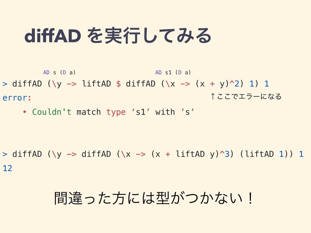 > diffAD (\y -> liftAD $ diffAD (\x -> (x + y)^...