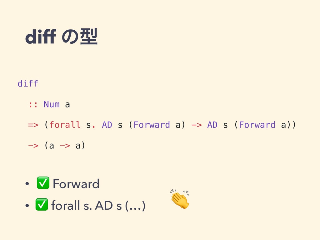 diff ͷܕ diff :: Num a => (forall s. AD s (Forwa...