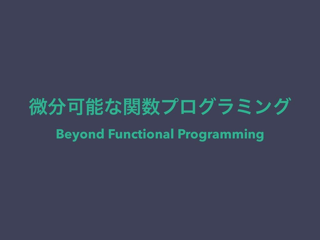 ඍՄͳؔϓϩάϥϛϯά Beyond Functional Programming