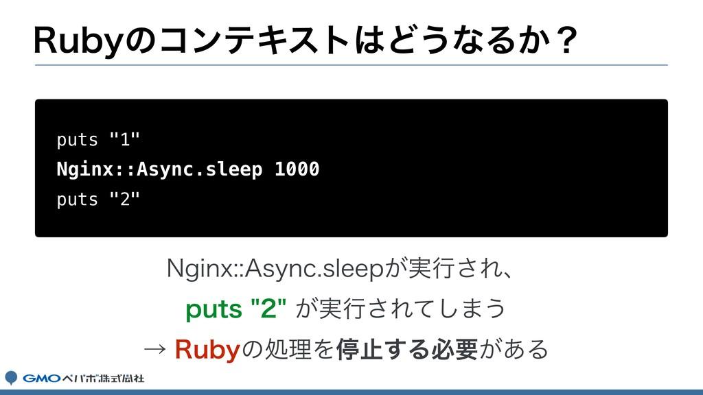 """3VCZͷίϯςΩετͲ͏ͳΔ͔ʁ puts """"1"""" Nginx::Async.sleep ..."""