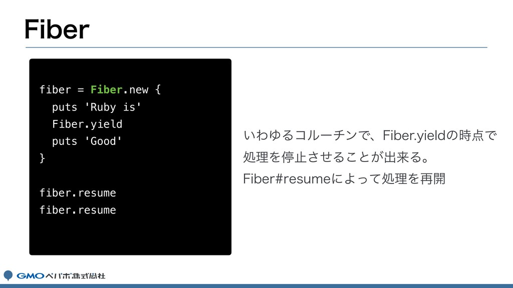 'JCFS fiber = Fiber.new { puts 'Ruby is' Fiber....