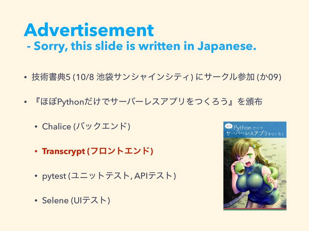 Advertisement - Sorry, this slide is written in...