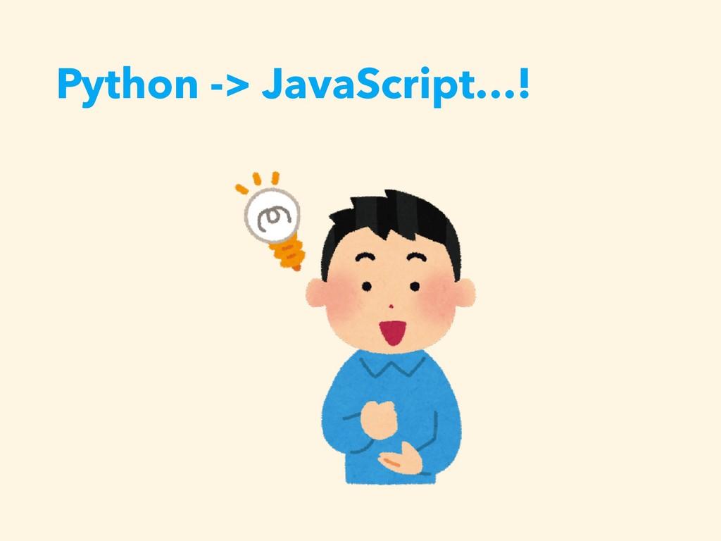 Python -> JavaScript…!