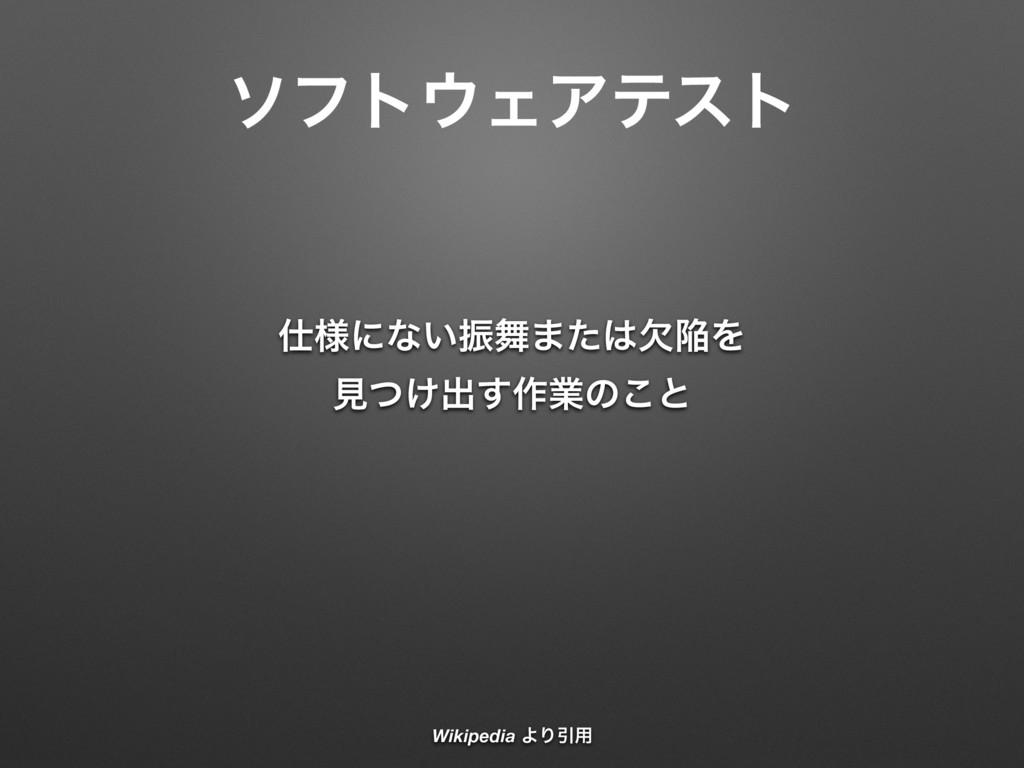 ༷ʹͳ͍ৼ·ͨܽؕΛ ݟ͚ͭग़͢࡞ۀͷ͜ͱ ιϑτΣΞςετ Wikipedia Α...