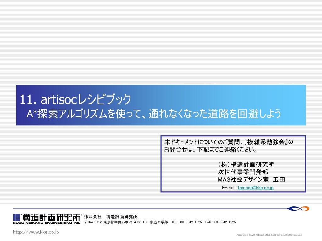 http://www.kke.co.jp 株式会社 構造計画研究所 〒164-0012 東京都...