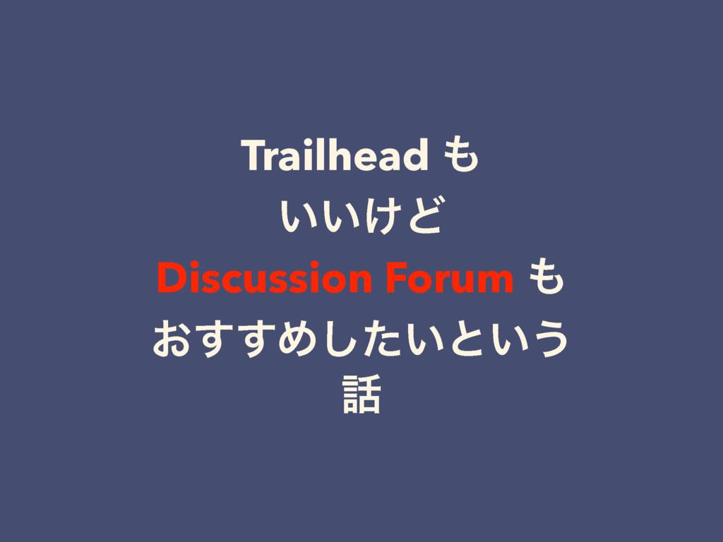 Trailhead  ͍͍͚Ͳ Discussion Forum  ͓͢͢Ί͍ͨ͠ͱ͍͏ 
