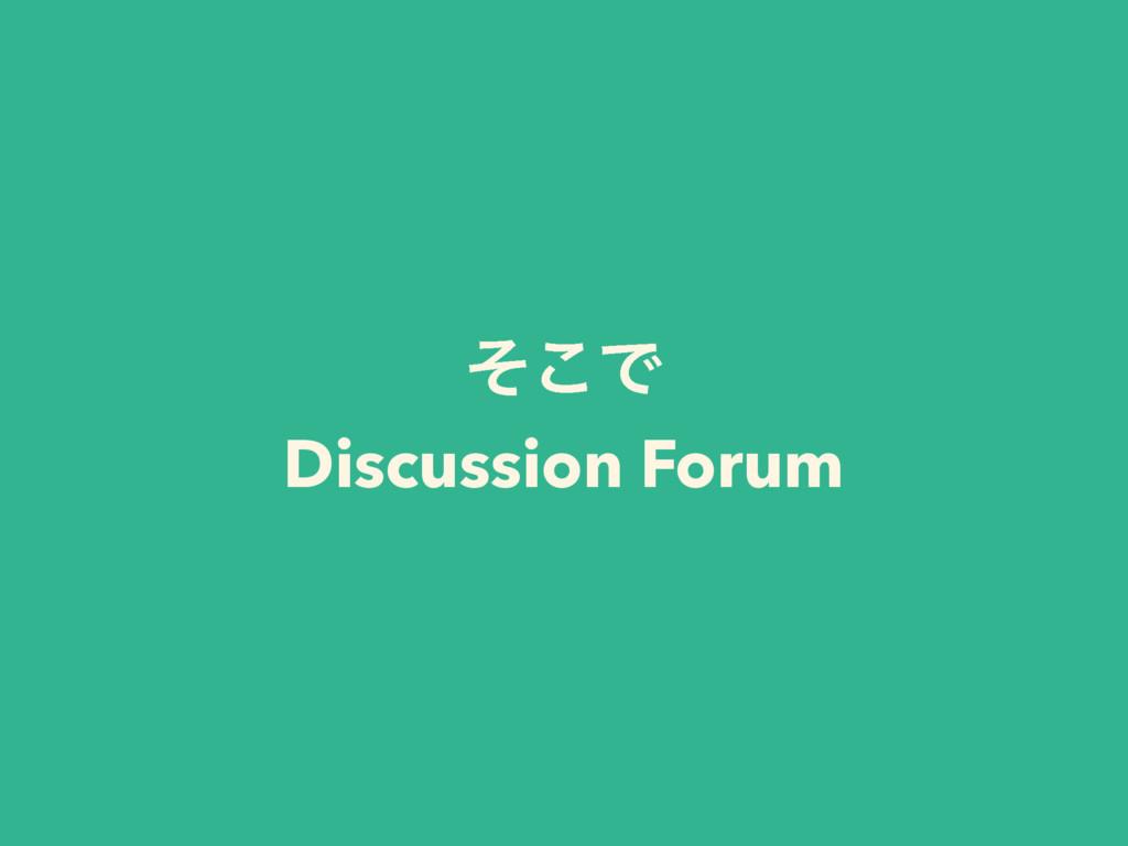 ͦ͜Ͱ Discussion Forum