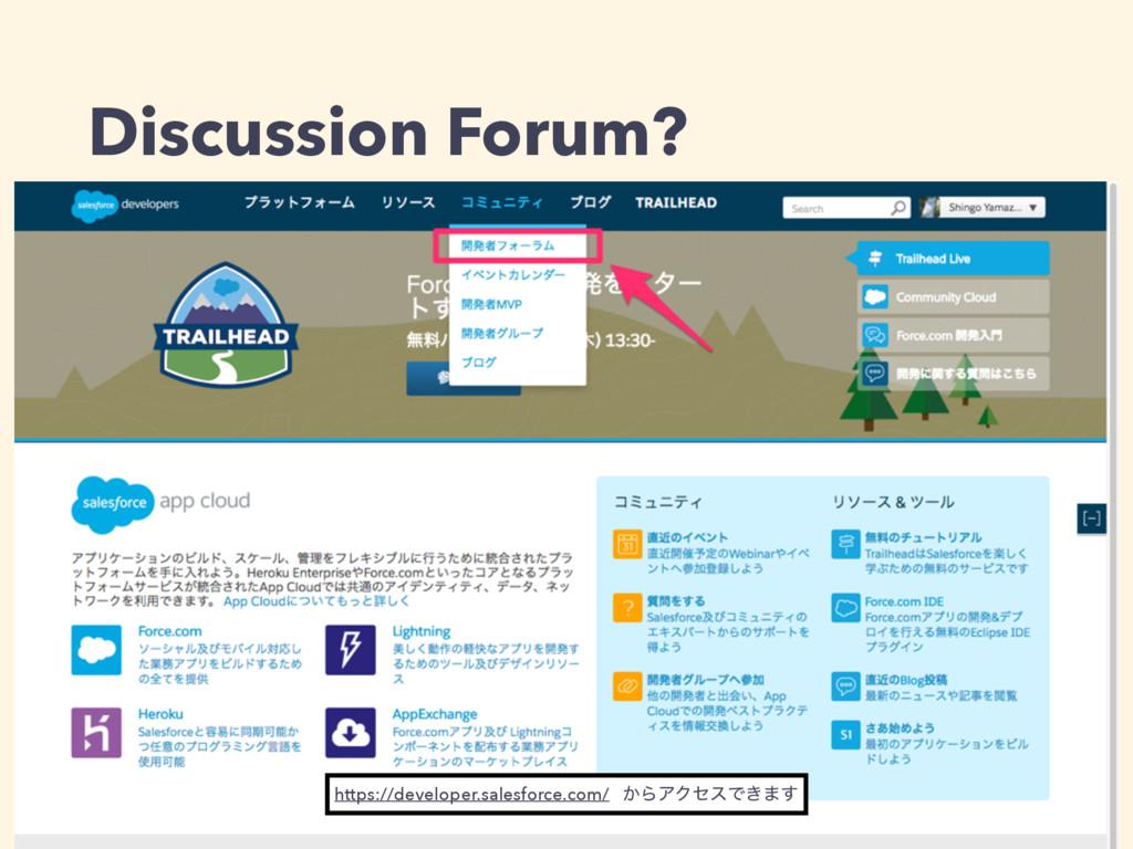 Discussion Forum? https://developer.salesforce....