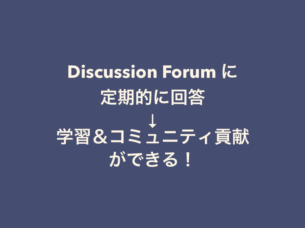 Discussion Forum ʹ ఆظతʹճ ↓ ֶशˍίϛϡχςΟߩݙ ͕Ͱ͖Δʂ
