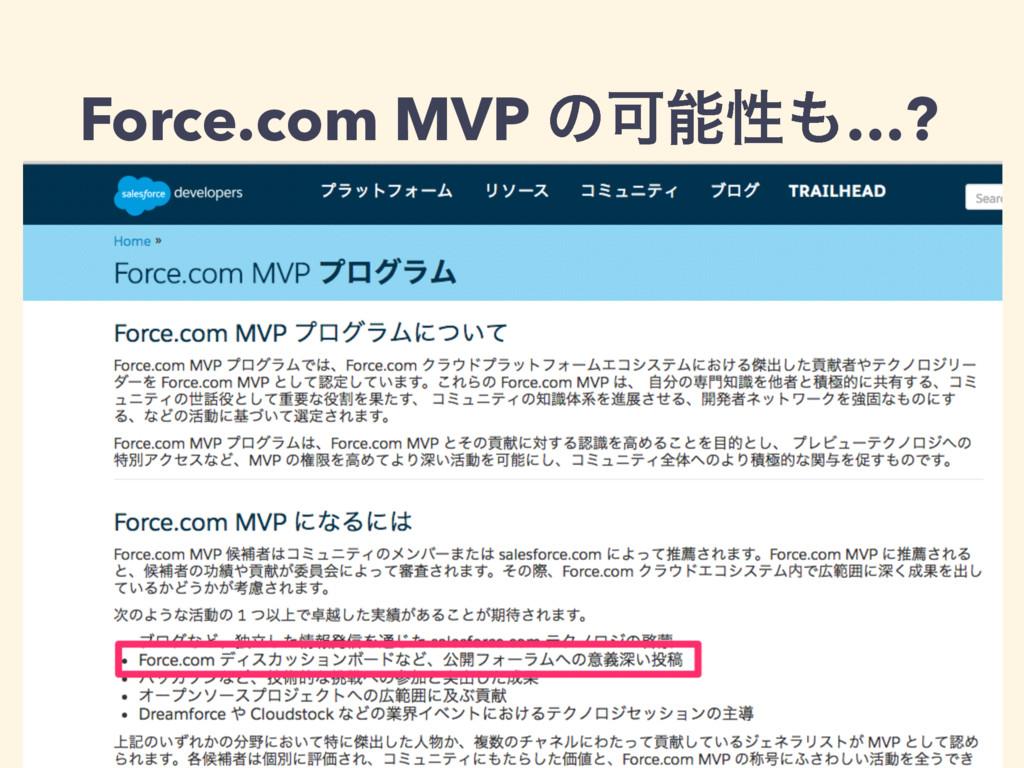 Force.com MVP ͷՄੑ…?