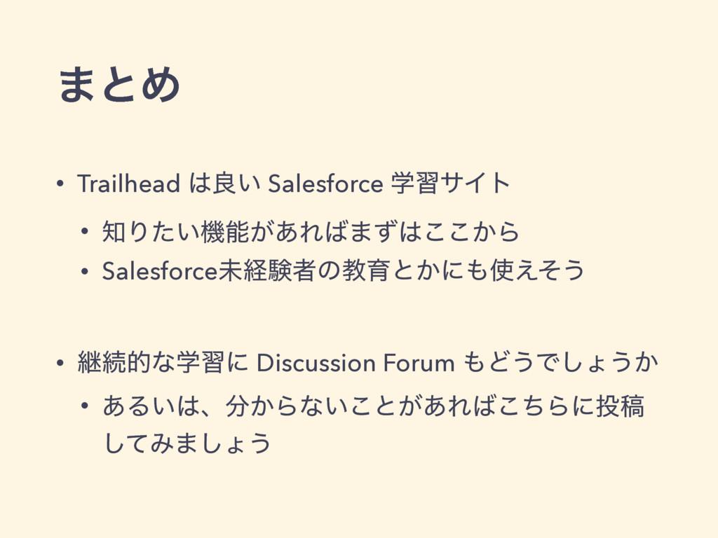 • Trailhead ྑ͍ Salesforce ֶशαΠτ • Γ͍ͨػ͕͋Ε·ͣ...