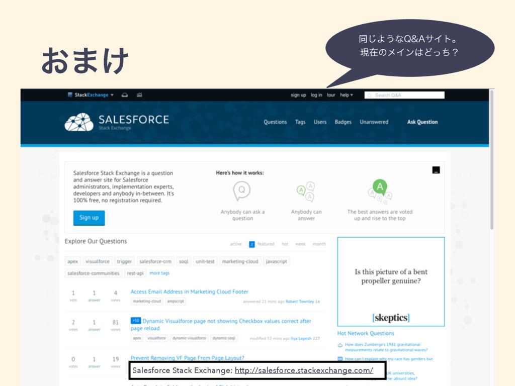͓·͚ Salesforce Stack Exchange: http://salesforc...