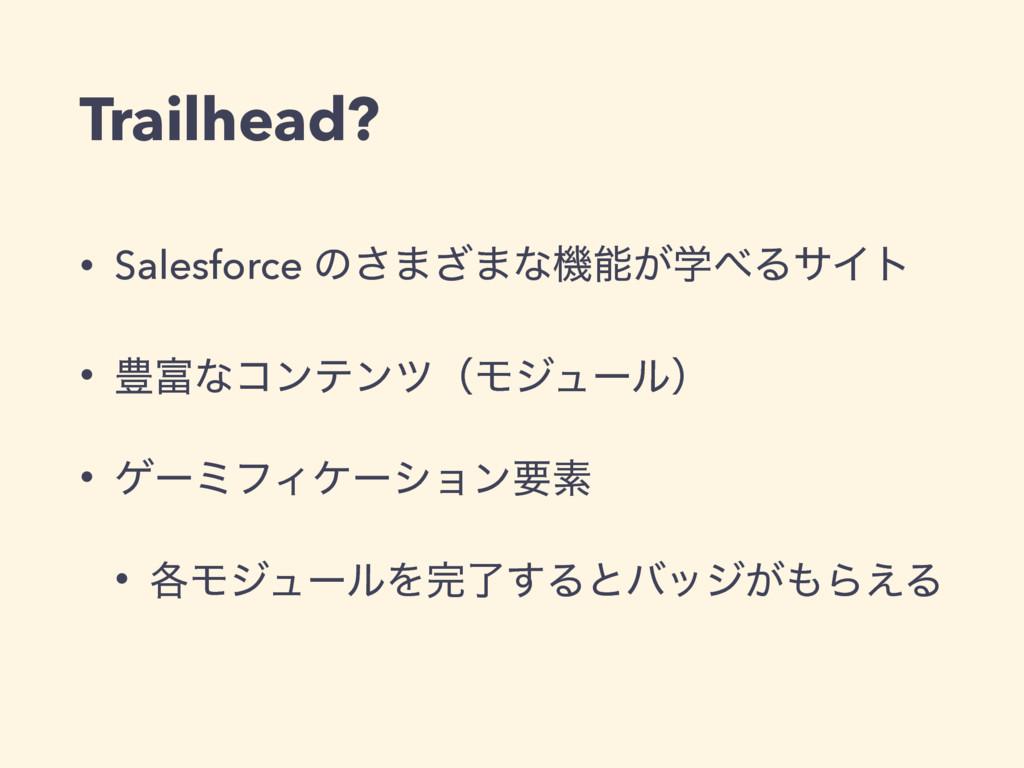 • Salesforce ͷ͞·͟·ͳػֶ͕ΔαΠτ • ๛ͳίϯςϯπʢϞδϡʔϧʣ ...
