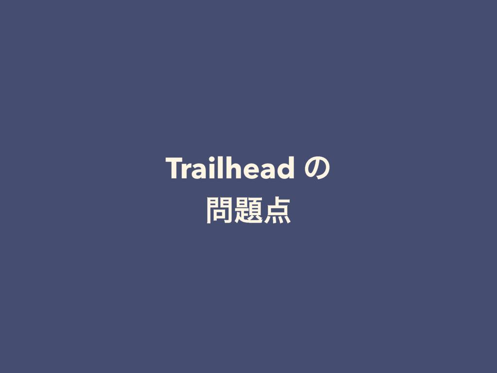 Trailhead ͷ 