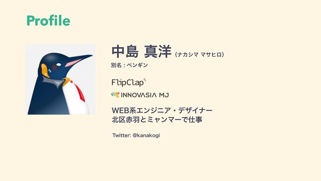 Profile தౡਅ༸ʢφΧγϚϚαώϩʣ ผ໊ϖϯΪϯ 5XJUUFS!L...