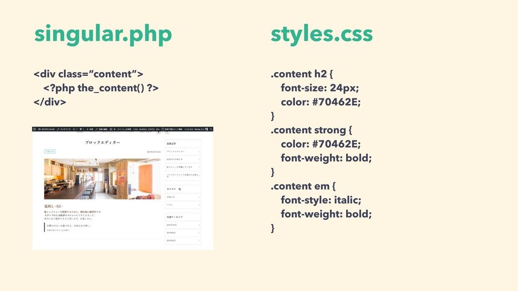 .content h2 { font-size: 24px; color: #70462E; ...