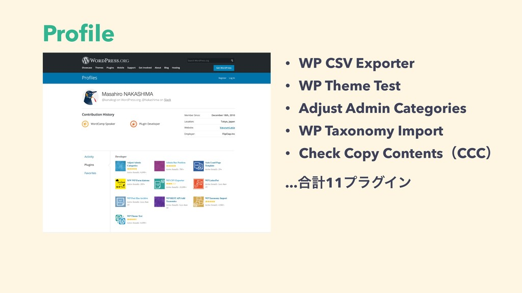 Profile • WP CSV Exporter • WP Theme Test • Adju...