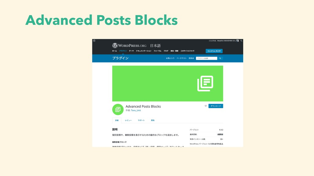 Advanced Posts Blocks