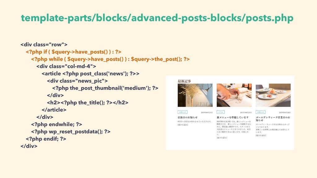 template-parts/blocks/advanced-posts-blocks/pos...