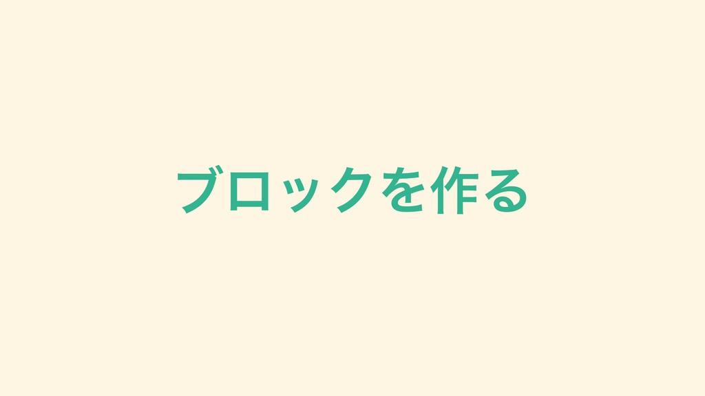 ϒϩοΫΛ࡞Δ