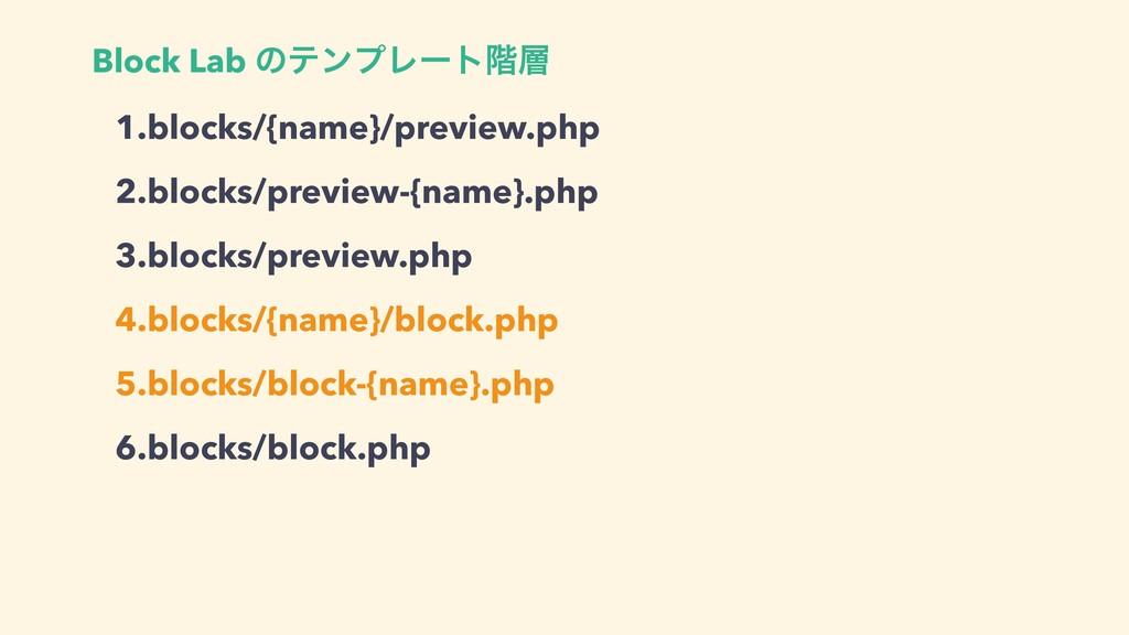 1.blocks/{name}/preview.php 2.blocks/preview-{n...