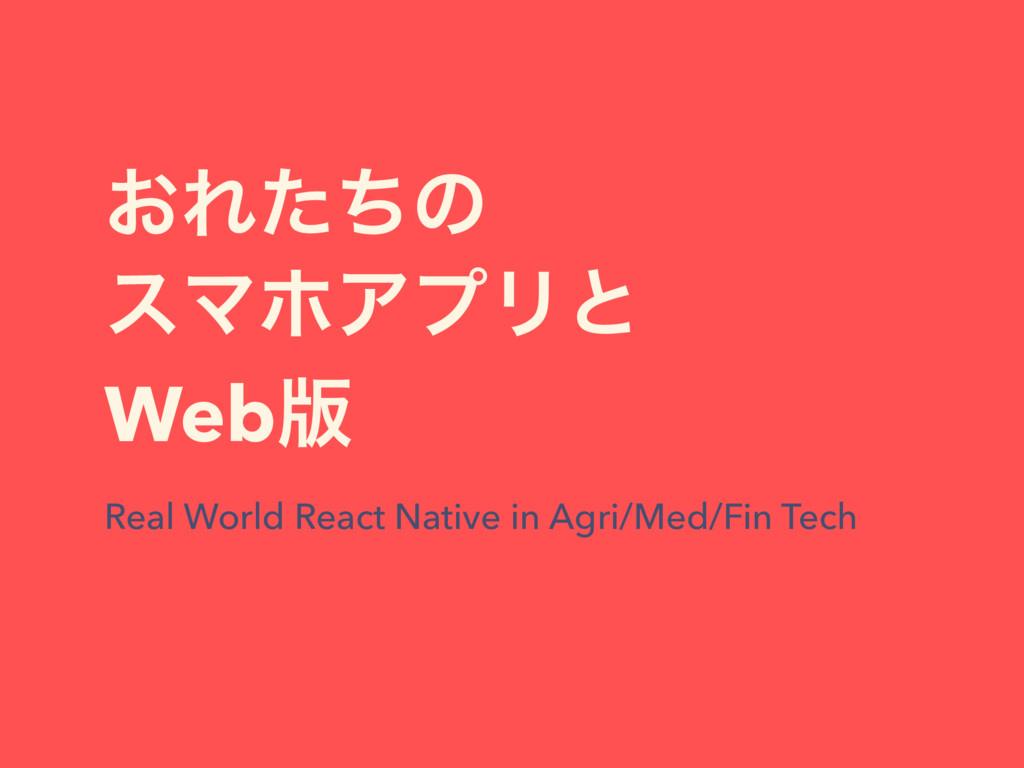 ͓Εͨͪͷ εϚϗΞϓϦͱ Web൛ Real World React Native in A...