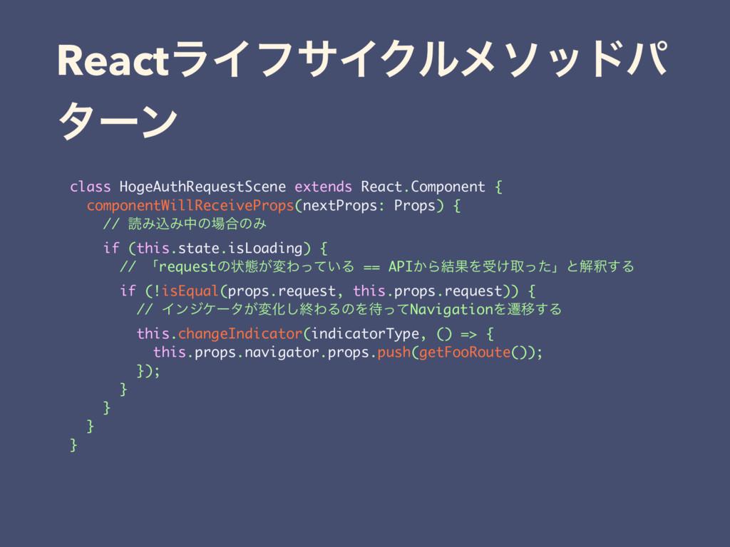 ReactϥΠϑαΠΫϧϝιουύ λʔϯ class HogeAuthRequestScen...