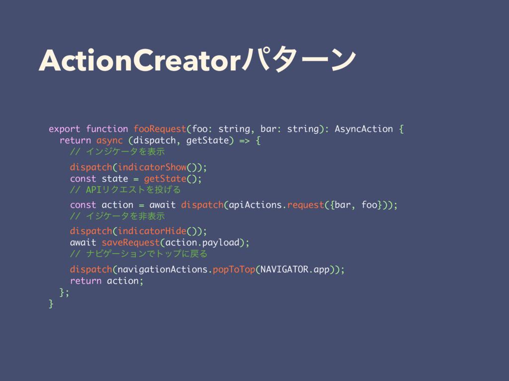 ActionCreatorύλʔϯ export function fooRequest(fo...