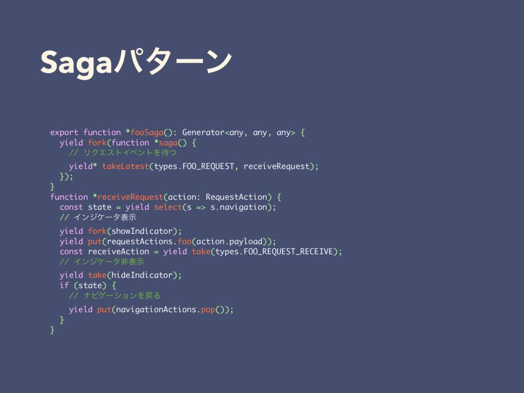 Sagaύλʔϯ export function *fooSaga(): Generator<...