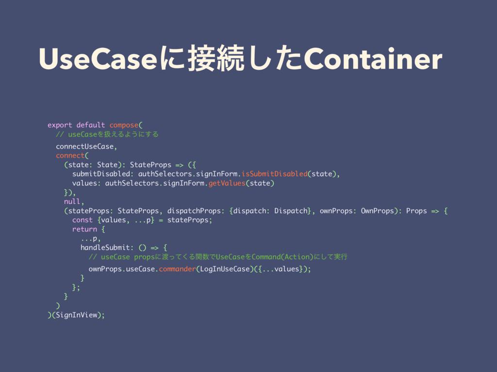 UseCaseʹଓͨ͠Container export default compose( /...
