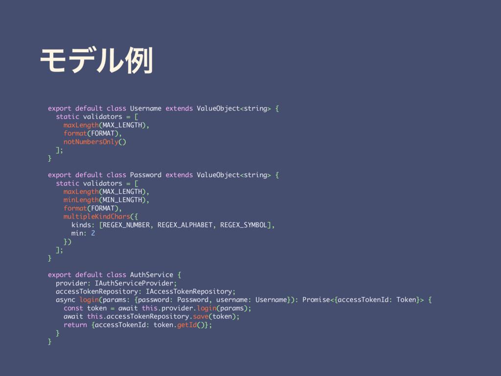 Ϟσϧྫ export default class Username extends Valu...
