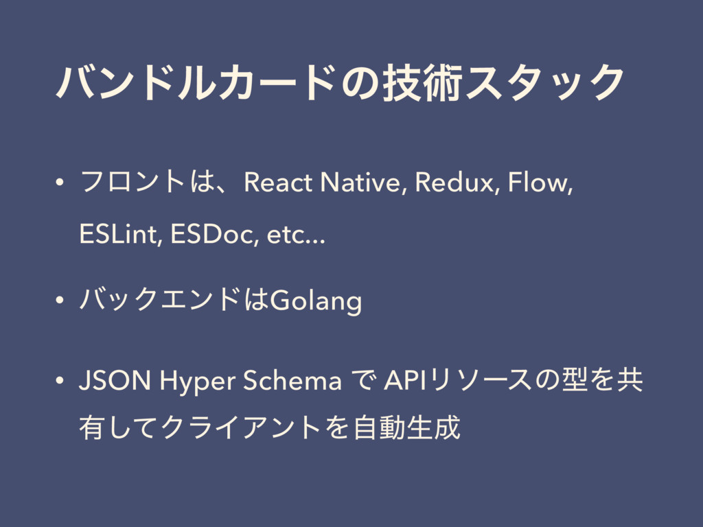 όϯυϧΧʔυͷٕज़ελοΫ • ϑϩϯτɺReact Native, Redux, Flo...