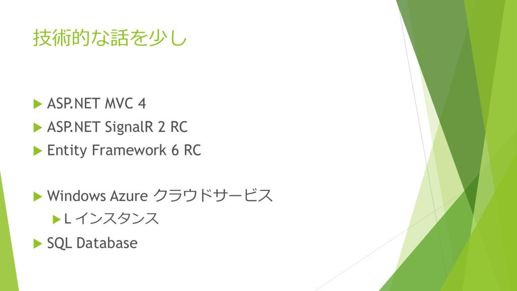 技術的な話を少し  ASP.NET MVC 4  ASP.NET SignalR 2 RC...