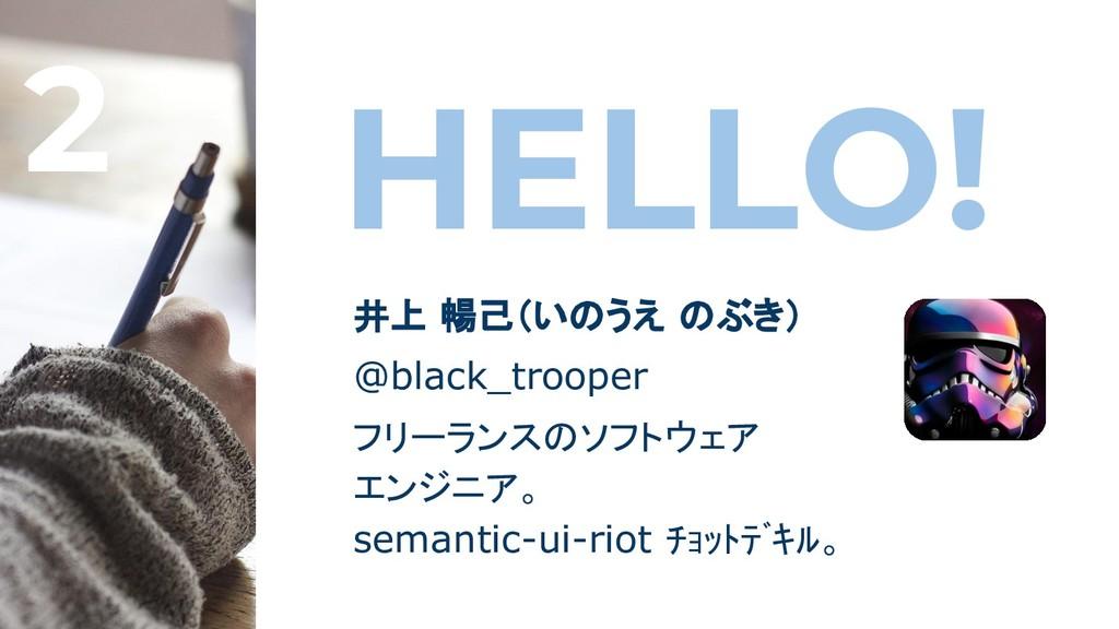 HELLO! 井上 暢己(いのうえ のぶき) @black_trooper フリーランスのソフ...