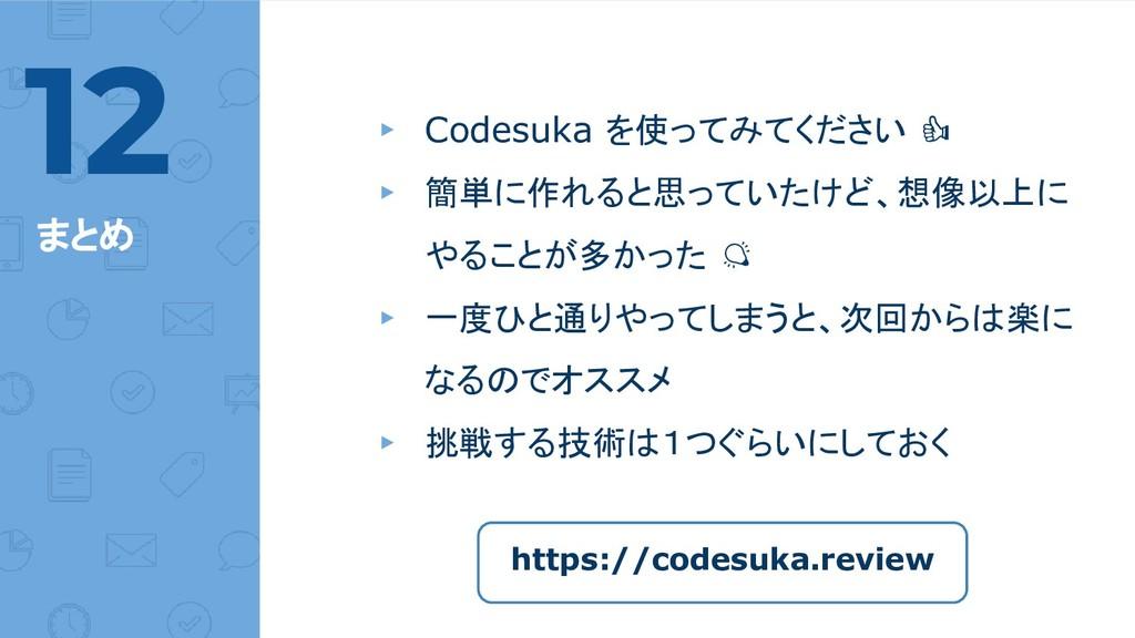 まとめ ▸ Codesuka を使ってみてください  ▸ 簡単に作れると思っていたけど、想像以...