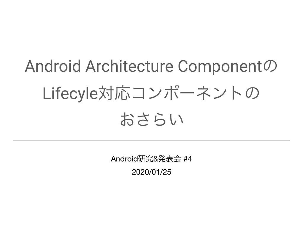 Android Architecture Componentͷ LifecyleରԠίϯϙʔω...