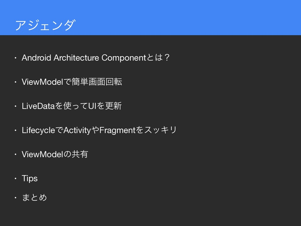 • Android Architecture Componentͱʁ  • ViewMode...