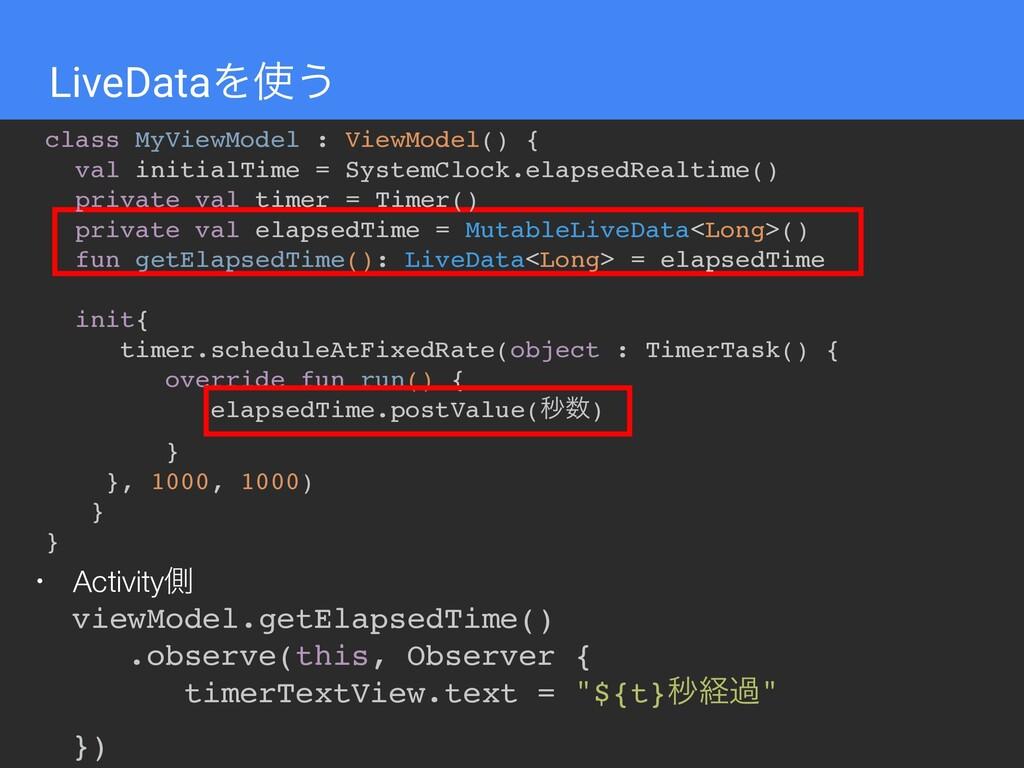 LiveDataΛ͏ class MyViewModel : ViewModel() { v...